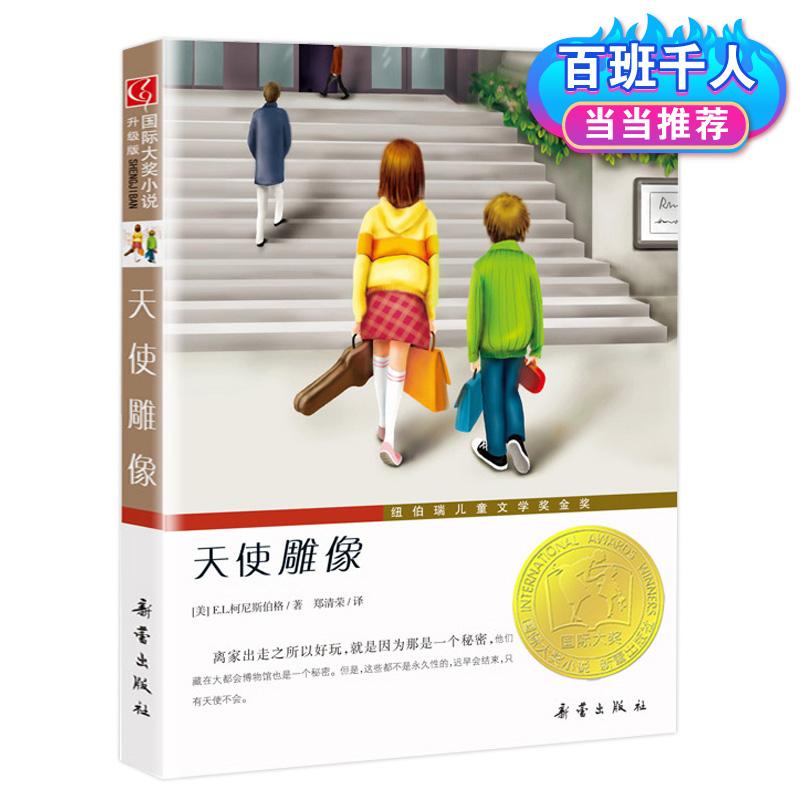 国际大奖小说·升级版--天使雕像纽伯瑞儿童文学奖金奖,与《小王子》《夏洛的网》《神奇的收费亭》并列20世纪50本优秀童书,像博物馆之夜一样的智慧冒险