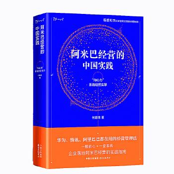 阿米巴经营的中国实践-向心力系统经营实学(pdf+txt+epub+azw3+mobi电子书在线阅读下载)