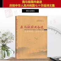 我与祖国共奋进 庆祝中华人民共和国七十华诞诗文集1949-2019 群众出版社