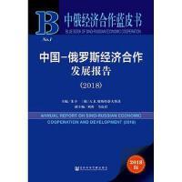 【二手旧书8成新】俄经济合作蓝皮书:国俄罗斯经济合作发展报告() 9787520125291