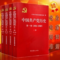 中国共产党历史(第一卷)(1921~1949)(上下册)+中国共产党历史(第二卷)(1949~1978)(上下册)