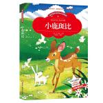 彩图注音版 小鹿斑比 世界中外经典文学名著小说 小学生一二三年级无障碍阅读 6-7-8-10-12岁课外书籍名著儿童读