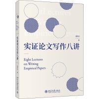 实证论文写作八讲 北京大学出版社