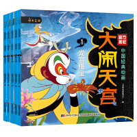 中国经典获奖童话・大闹天宫(套装共5册)