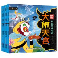 新版・中国经典获奖童话:大闹天宫(彩色大字注音版 套装共5册)