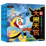 中国经典获奖童话 大闹天宫(彩色大字注音版 套装全5册)