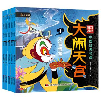 新版·中国经典获奖童话:大闹天宫(彩色大字注音版 套装共5册) 根据古典名著《西游记》改编,上海美术电影制片厂官方授权!5册绘本,可作做儿童故事书、小人书连环画、睡前故事书、注音读物、专注力训练书。让孩子在感受中国原创动画魅力的同时,提高语言、审美和思辨能力。