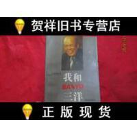 【二手旧书9成新】我和三洋:成功源于探索 /(日)井植薰原著 上海人民出版社