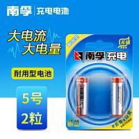 南孚电池 耐用型5号充电电池1.2V 2节 1600mAh镍氢电池可充电
