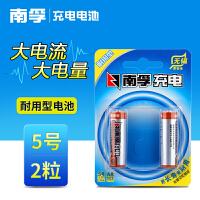 南孚5号充电电池1.2V 五号耐用型1600mAh 镍氢可充电玩具电池2粒空调电视遥控器手电筒大容量AA电池