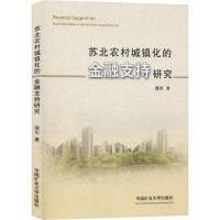 苏北农村城镇化的金融支持研究 中国矿业大学出版社