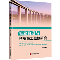 铁路轨道与桥梁施工维修研究 中国财富出版社