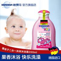 德国进口哈罗闪sanosan婴儿儿童洗护沐浴露洗发沐浴二合一(覆盆子香味)200ml