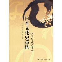 日本文化史重构