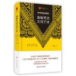 瑜伽文库〔7〕:瑜伽梵语实用手册