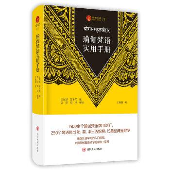 瑜伽文库〔7〕:瑜伽梵语实用手册 *本原创的瑜伽梵语学习书