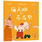 没头脑和不高兴(中国经典动画原片精美修复,另有益智游戏、DIY手工面具,多种方式亲子互动。经典书也超好玩。重现大师杰作!)