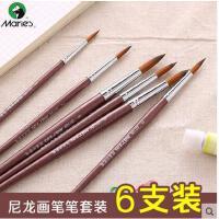 画笔专卖 马利G1106尼龙水彩画笔/水彩笔 6支 水彩画笔
