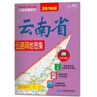 2016公路地图系列:云南省公路网地图集
