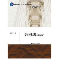 """合同法(第四版)(21世纪中国高校法学系列教材;普通高等教育""""十一五""""*规划教材)"""