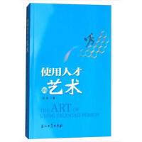 [二手旧书9成新]� 使用人才的艺术陈英 9787518322695 石油工业出版社