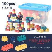 【2件5折】积木玩具 乐高式积木 星珀 儿童100PCS拼装大颗粒积木玩具 收纳盒益智拼插diy玩具积木配件 收纳盒1