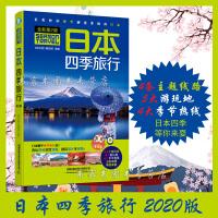 日本四季旅行全新第2版 去日本这么近那么 日本自助游旅行攻略感受日本的东京富士山独特韵味与风土人情全面了解日本带孩子游