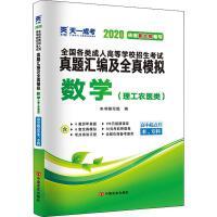 2020数学(理工农医类)(高中起点升本.专科)/成.人高考高起专教材(配套真题汇编及全真模拟) 中国言实出版社