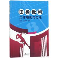 田径裁判工作细则与方法 北京体育大学出版社