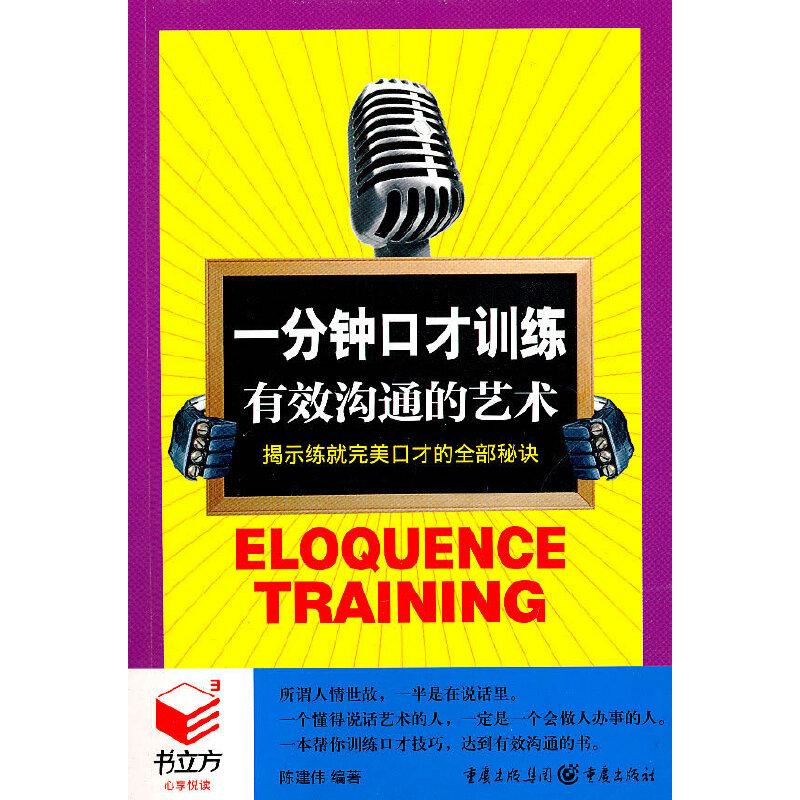 书立方3-一分钟口才训练:有效沟通的艺术(经典励志)