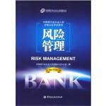 银行从业资格考试教材2018年教材适用 2016年银行从业资格考试教材2016年风险管理2013版(适用于2016)