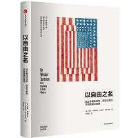新思文库・以自由之名:民主帝国的战争、谎言与杀戮,乔姆斯基论美国