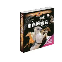 拉鲁斯科普黑皮书系列――自由的骏马