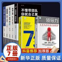 全套7册 领导力书籍三分管人七分做人管理学方面的书籍管理的成功法则识人用制度管理三要不懂带团队你就自己累成功管理类书籍