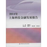 2014年上海科技金融发展报告 储敏伟 主编
