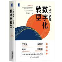 一本书读懂数字化转型 机械工业出版社