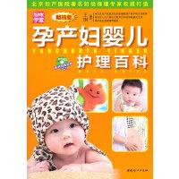 孕产妇婴幼儿护理百科