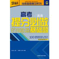 王金战系列图书-高考提分必做的100道基础题(英语)