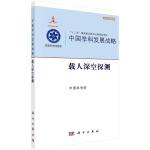 中国学科发展战略・载人深空探测
