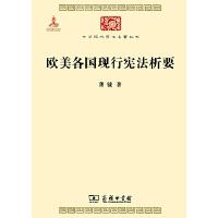 欧美各国现行宪法析要(中华现代学术名著4)