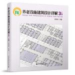 养老设施建筑设计详解3(上卷)
