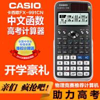 Casio卡西欧 FX-991CN X 中文版科学函数考试计算器 2017新款学生中高考考研复习专用计算机多省教材指定