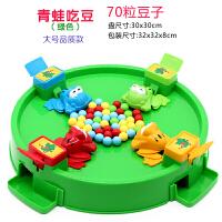 青蛙吃豆玩具大号贪吃青蛙吃豆抢球抖音同款桌游儿童益智互动游戏家庭子玩具