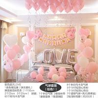 结婚婚庆用品气球网红婚房装饰婚礼场景闺房布置套装卧室创意浪漫