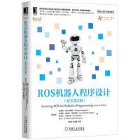 ROS机器人程序设计(原书第2版) 9787111551058