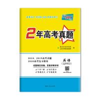 天利38套 2年高考真题 2020高考复习使用--英语