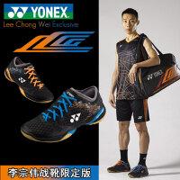 官方授权正品yonex/尤尼克斯羽毛球鞋03LCW 男女款运动鞋 减震 耐磨 李宗伟同款