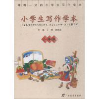 小学生写作学本 2年级 广西教育出版社