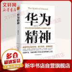 华为精神 中国友谊出版社