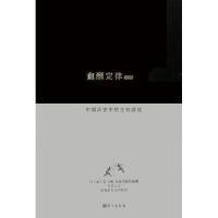 血酬定律 中国历史中的生存游戏